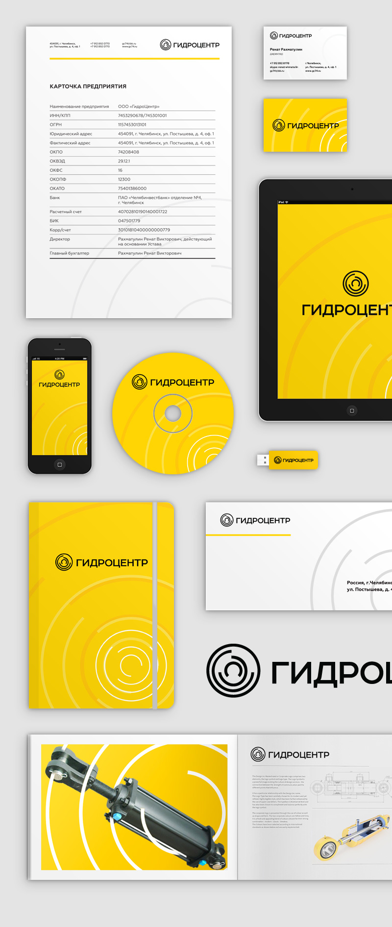 Логотип и стиль компании «Гидроцентр»