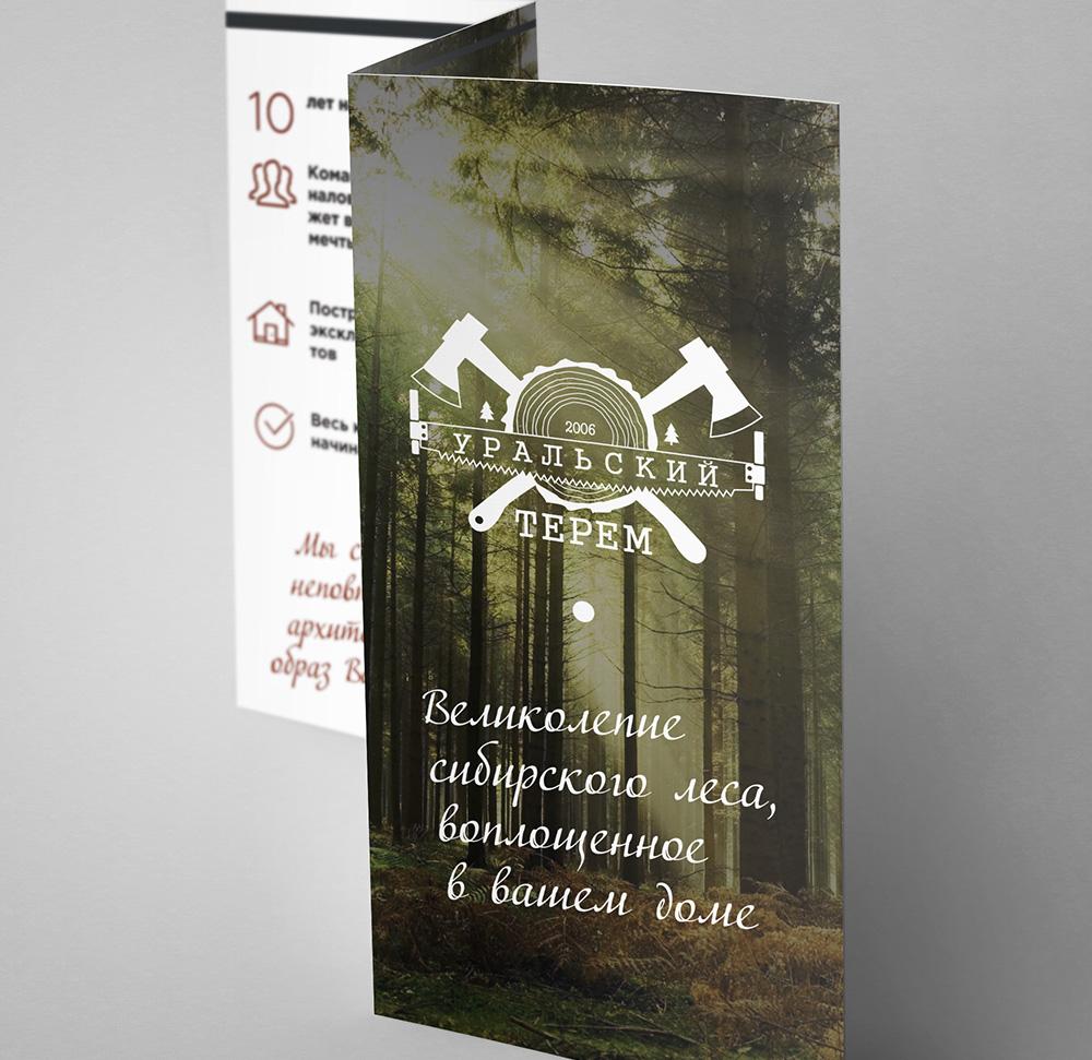 Буклет Уральский терем
