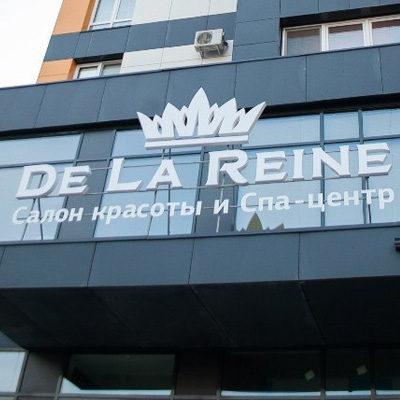 Салон красоты De La Reine
