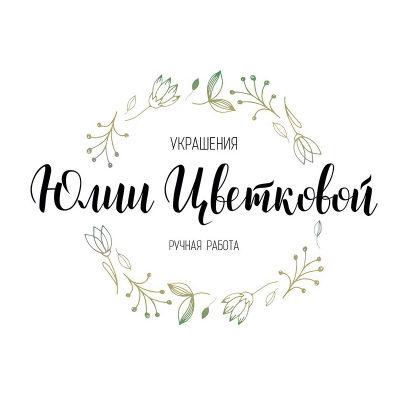 Логотип мастерской Юлии Цветковой