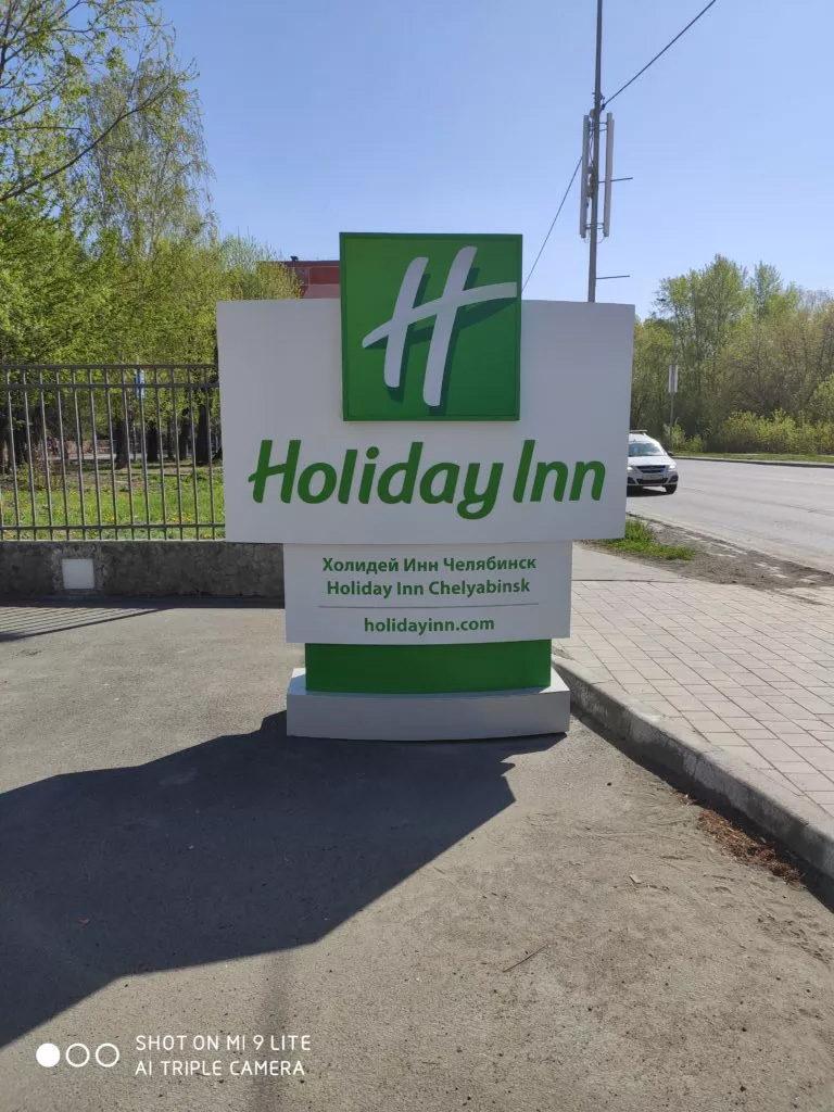 СТЕЛЛА Holidey Inn